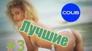 Лучшие Оригинальные COUB / Приколы / Смешные видео #3