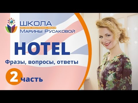 Русско-английский разговорник онлайн, для туристов, с