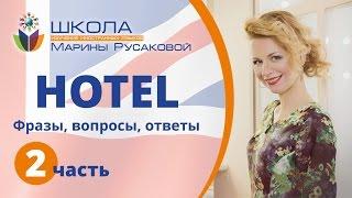 Уроки английского. Разговорный английский на тему «Гостиница» (Часть 2)| HOTEL | Марина Русакова