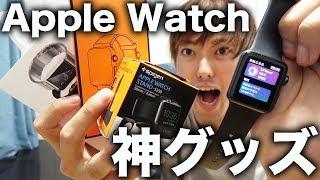 大量のApple Watch商品買ったら神グッズ見つけた!