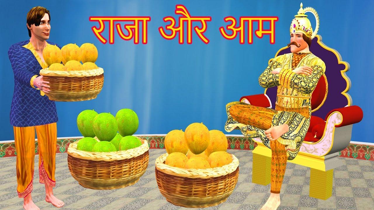 King and Mangoes Moral Story - Hindi Kahaniya Stories for Kids   Cartoon For Children   Fairy Tales