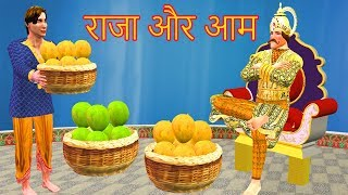 King and Mangoes Moral Story - Hindi Kahaniya Stories for Kids | Cartoon For Children | Fairy Tales