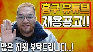 [채용공고] 홍구유튜브에서 같이 일 하실 영상 편집자분 구합니다!!