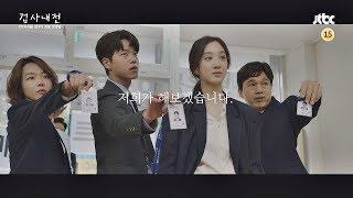 「検事内伝」予告映像2…