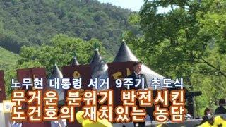 노무현 9주기 추모식 장남 노건호의 재치있는 두발 해명