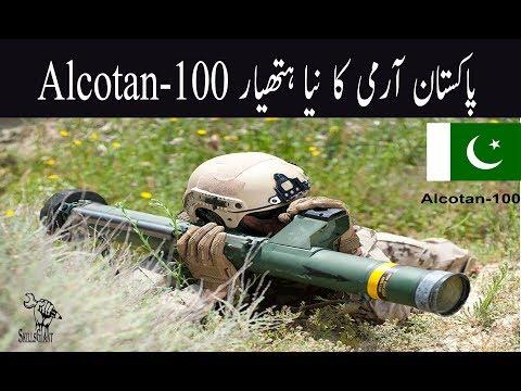 Pakistan acquired Instalaza Alcotán-100 anti-tank rocket systems|Pakistan Army New Weapon