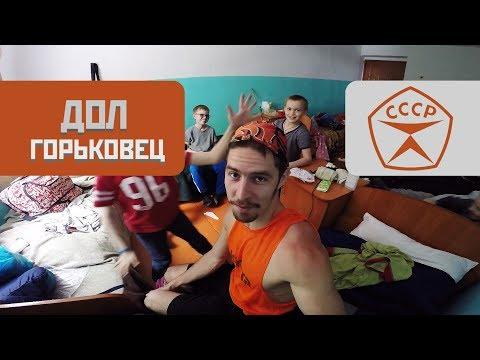 ДОЛ 'Горьковец' - кусочек Советского Союза. г. Волжск. Обзор