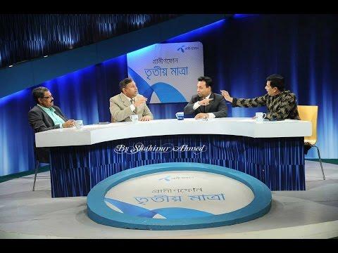 bangla talk show,  mejor Zillur Rahman,,,part:2