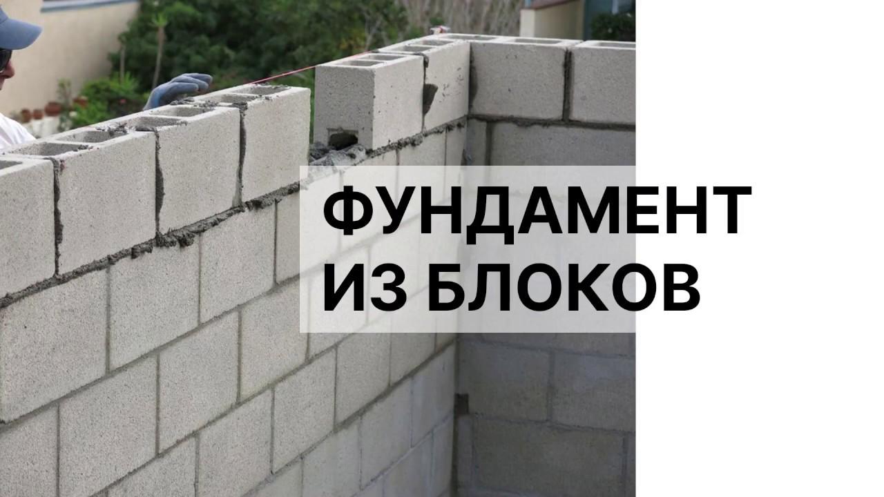 Фундамент под керамзитобетон блоки краску для бетона купить в москве