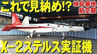 これで見納め!?X-2国産ステルス実証機・岐阜基地航空祭2017
