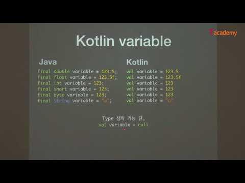 [토크ON세미나] 안드로이드 앱 개발을 위한 코틀린(Kotlin) 1강 - 코틀린(Kotlin) 기본 문법 I   T아카데미