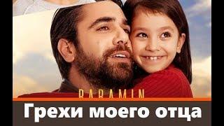 «Грехи моего отца» турецкий сериал 2017 года
