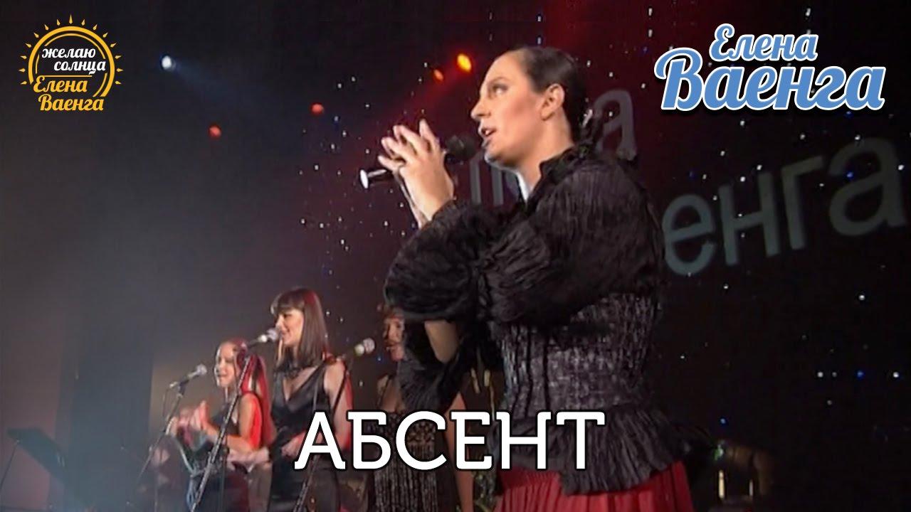 "Елена Ваенга — Абсент — концерт ""Желаю солнца"" HD"