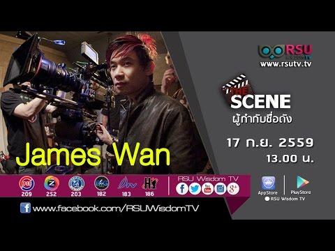 The Scene : เจาะลึกผู้กำกับระดับโลก JAMES WAN โดย อ.วาจวิมล เดชเกตุ