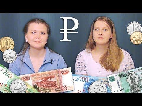 Russian money and prices - rubles, copecks, рубли, копейки - русские деньги