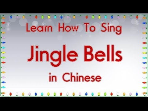 "Learn How To Sing ""Jingle Bells"" in Chinese"