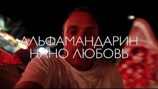 Смотреть клип Альфамандарин - Нано Любовь