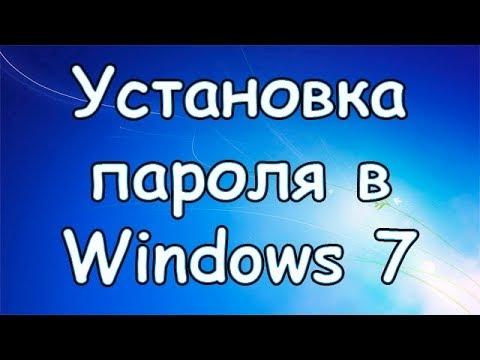 Как установить пароль в Windows 7
