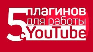 5 плагинов для работы с YouTube