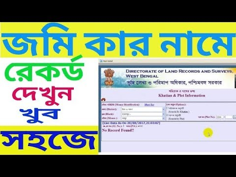 Find land record online in Bengali