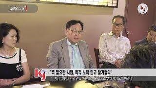 코리안저널 동영상뉴스 2018년 5월 17일자 Korean Journal Video News