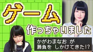 ゲーム好きすぎてついに自分で作っちゃいました→『香川愛生とふたりで将棋』自分で実況プレイ【将棋】