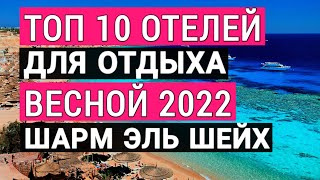 Египет. Топ 10 лучших отелей 2021 для отдыха весной. Шарм эль шейх. По отзывам отдыхающих в Египте