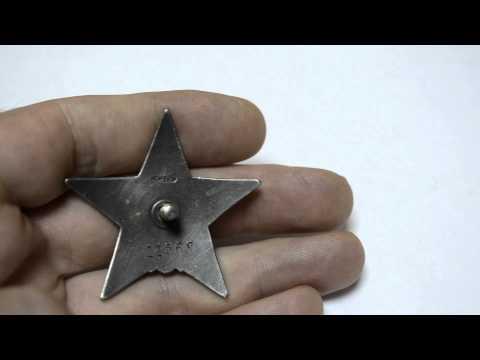Орден Красная Звезда мондвор