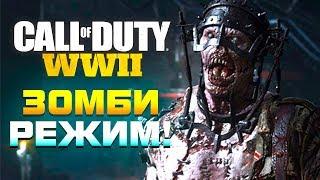 ЗОМБИ РЕЖИМ! - ПЕРВЫЙ ВЗГЛЯД ОТ ШИМОРО! - Call of Duty: WW2