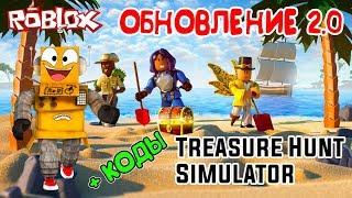 СИМУЛЯТОР КОПАТЕЛЯ РОБЛОКС ОБНОВЛЕНИЕ! КОДЫ, ОСТРОВА, ПИТОМЦЫ Roblox Treasure Hunt Simulator