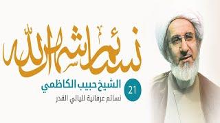 نسائم عرفانية لليالي القدر الشيخ حبيب الكاظمي