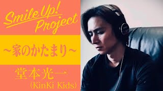 Smile Up ! Project 家のかたまり 堂本光一