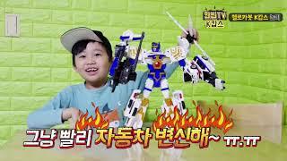 헬로카봇 k캅스 장난감 놀이 / 한빈TV