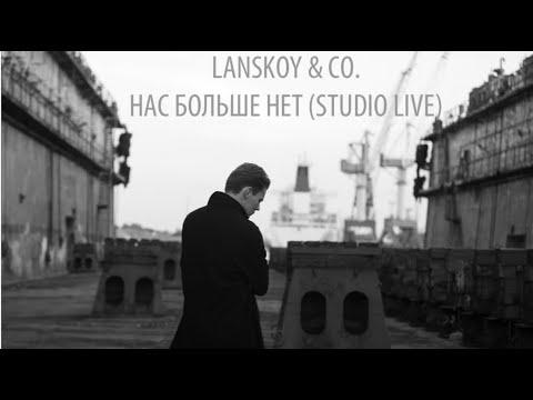 Смотреть клип Lanskoy & Co. - Нас Больше Нет