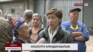 Алматыдағы Қарасу ықшам ауданы тұрғындары жақын уақытта тұтынып жүрген суларынан айырылып қалуымыз