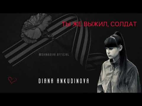 Diana Ankudinova - ТЫ ЖЕ ВЫЖИЛ, СОЛДАТ