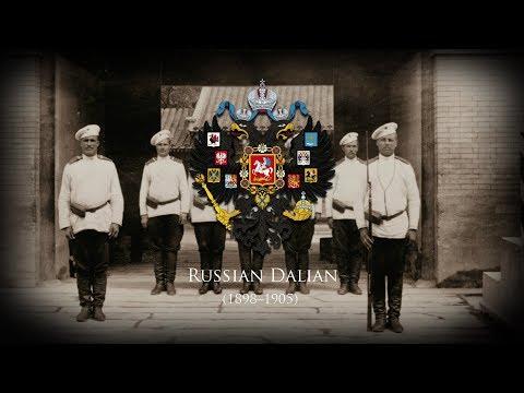"Russian Dalian (1898–1905) National Anthem ""God Save the Tsar""/""Боже, Царя храни!"""