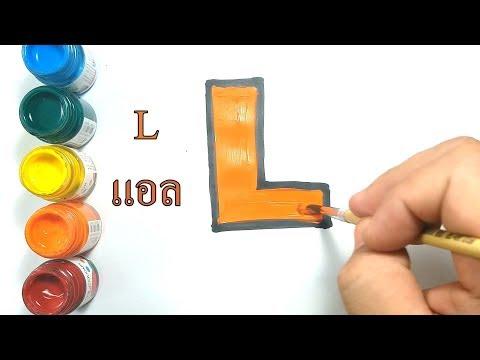 จดจำคำศัพท์ภาษาอังกฤษผ่านการวาดรูปและระบายสีคำศัพท์จากตัวอักษร L