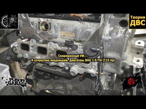 Современный VW.... Я сочувствю владельцам. Двигатель BAG 1.6 FSi (115 hp)