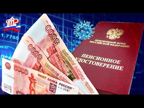 Пенсии Новая Выплата 15000 рублей  Каждому Пенсионеру России
