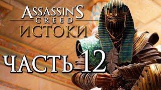 прохождение Assassin's Creed: Истоки Origins Часть 12: ЦЕЛЬ СКАРАБЕЙ.БИТВА НА КОРАБЛЯХ