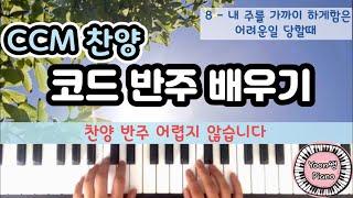 찬양 피아노 반주 배우기 ㅣ내주를 가까이 하게함은ㅣ어려…
