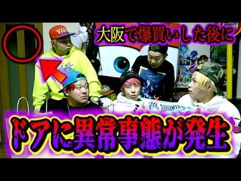 【心霊あり】大阪でSupreme爆買いしたのに事故物件のドアがヤバすぎて緊急事態に。