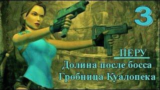 Tomb Raider Anniversary. Прохождение. Все секреты, артефакты, реликвии. Перу. Гробница Куалопека
