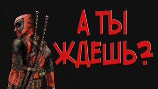 #ЖДУ КИНО: Дэдпул смотреть онлайн в HD Deadpool russian trailer
