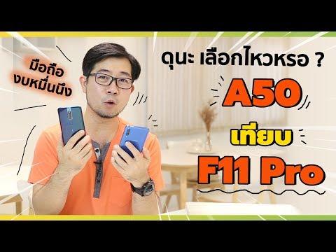 Galaxy A50 เทียบ OPPO F11 Pro ถามจริงจะให้เลือกยังไง ? | ดรอยด์แซนส์ - วันที่ 07 May 2019