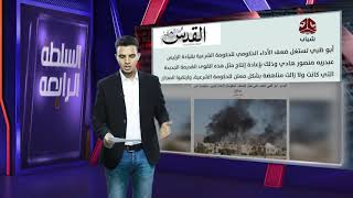 أبو ظبي تلعب على حبل ضعف الحكومة لإعادة تدوير مخلفات علي صالح | السلطة الرابعة | يمن شباب