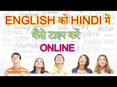 pc me hindi typing kaise kare online|how to type hindi online hindi hindi|convert english to hindi