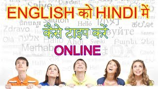 pc me hindi typing kaise kare online how to type hindi online hindi hindi convert english to hindi