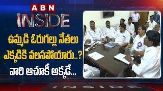 Reasons Behind Change In Joint Warangal Leaders | Inside